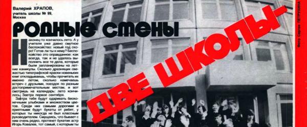 """Журнал """"Смена"""" №17 1983 г."""