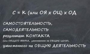 rebenok-razv-sam-formula