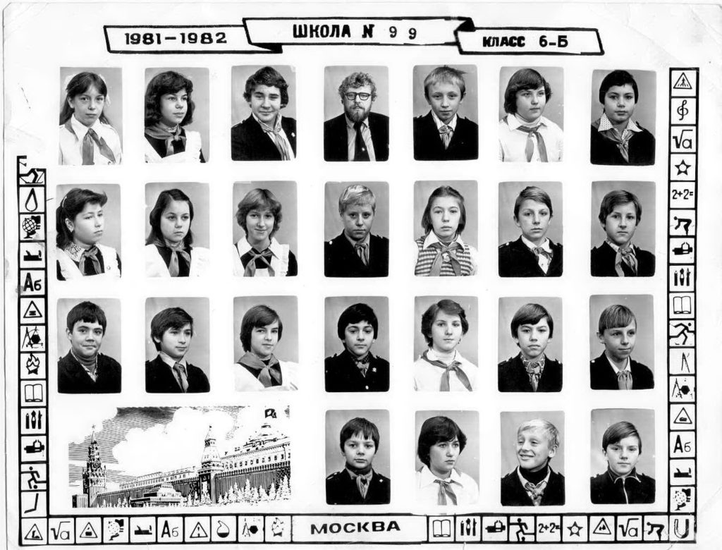 школа 99 81-82 уч. год